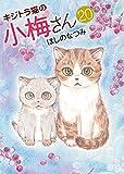 キジトラ猫の小梅さん (20) (ねこぱんちコミックス)