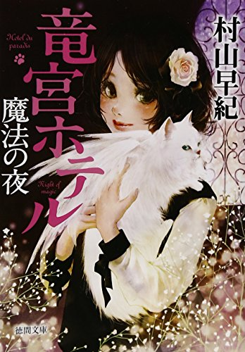 魔法の夜: 竜宮ホテル (徳間文庫)