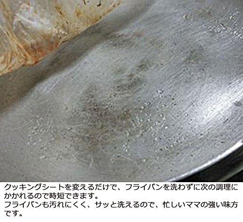 アルテム『フライパンシート20cm用30枚入ケースタイプ』