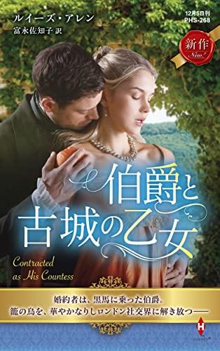 伯爵と古城の乙女 (ハーレクイン・ヒストリカル・スペシャル, PHS268)