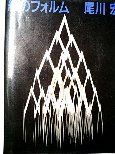 紙のフォルム (求竜堂グラフィックス)の詳細を見る