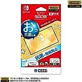"""【任天堂ライセンス商品】貼りやすい抗菌フィルム""""ピタ貼り"""" for Nintendo Switch Lite【Nintendo Switch Lite対応】"""