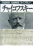 チャイコフスキー (作曲家別名曲解説ライブラリー)