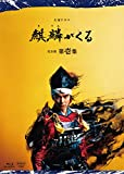 大河ドラマ 麒麟がくる 完全版 第壱集 ブルーレイBOX[Blu-ray/ブルーレイ]