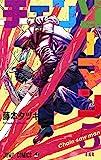 チェンソーマン 5 (ジャンプコミックス)