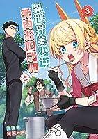 異世界美少女受肉おじさんと コミック 1-3巻セット
