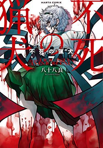 不死の猟犬 7 (ハルタコミックス)