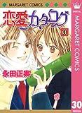 恋愛カタログ 30 (マーガレットコミックスDIGITAL)