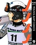ノノノノ 9 (ヤングジャンプコミックスDIGITAL)