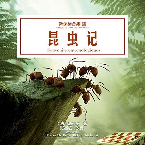 昆虫记 - 昆蟲記 [Souvenirs entomologiques] audiobook cover art