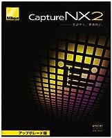 Capture NX 2 (JA) 画像編集ソフトウェア アップグレード版