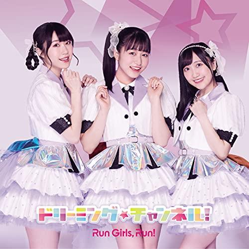 【Amazon.co.jp限定】ドリーミング☆チャンネル! *CD+BD(LIVE盤)(特典:ブロマイド)