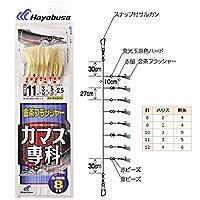 ハヤブサ(Hayabusa) カマス専科 金茶フラッシャー 8本鈎 11-3 SS330-11-3