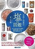 日本と世界の塩の図鑑 / 青山志穂