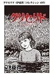 グリセリド(伊藤潤二コレクション 107) (朝日コミックス)