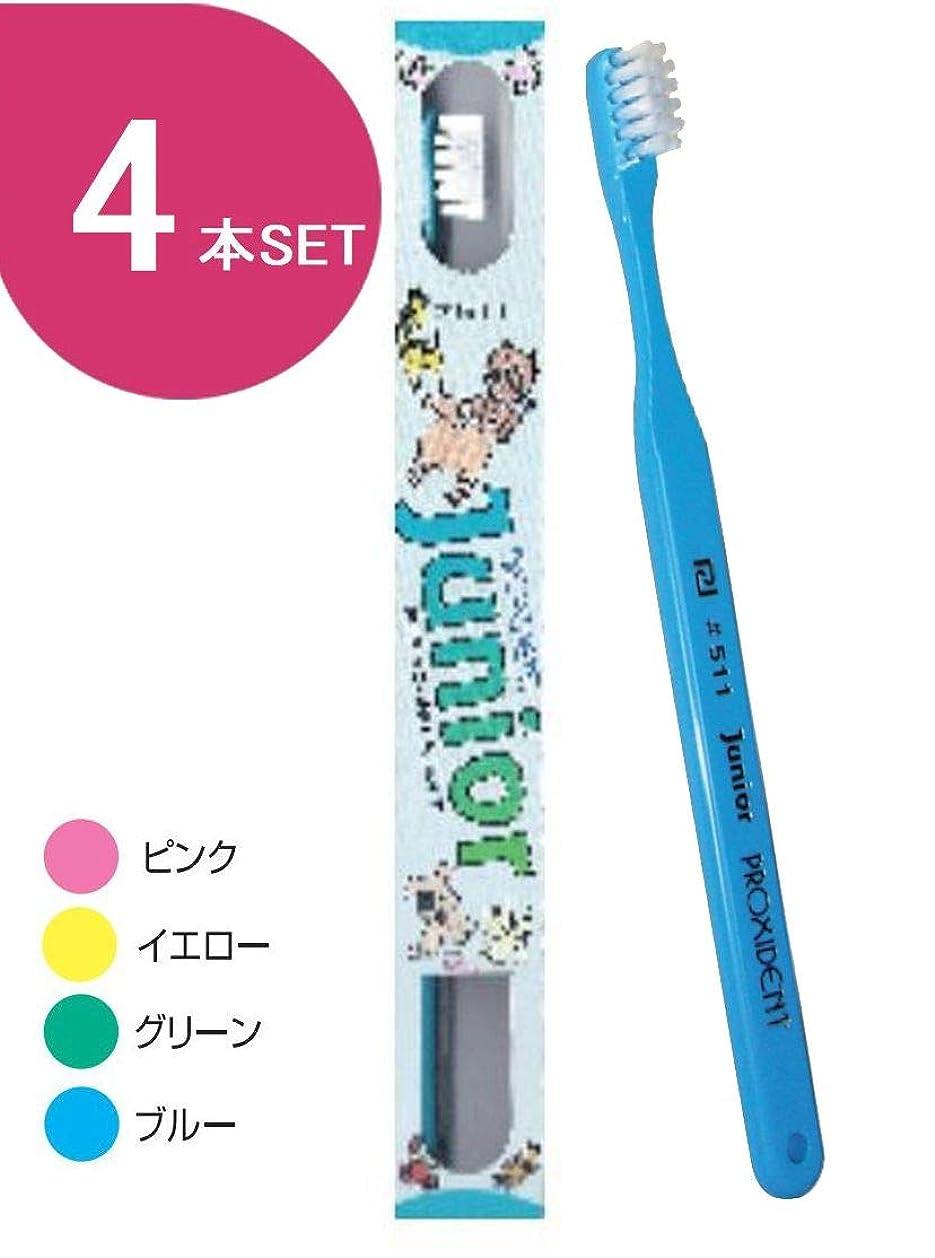 ロッカー適応するずっとプローデント プロキシデント ジュニア 歯ブラシ #511 混合歯列期に… (4本)