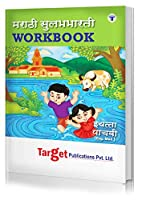 Std 5 Perfect Marathi Sulabhbharati Workbook | English Medium | Maharashtra State Board Book | Includes Topicwise Summary, Oral Tests, Ample Practice Questions, Unit and Semester Papers | Based on Std 5th New Syllabus