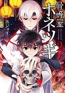 骨等屋ホネツギ 2巻 (マッグガーデンコミックスBeat'sシリーズ)