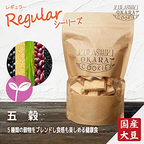 五穀 1袋(160g) 倉敷おからクッキー たんぱく質・食物繊維たっぷりの国産大豆生おから 五穀・黒ごま、小豆、黒豆、大麦、うるちあわ