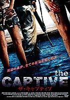 ザ・キャプティブ [DVD]