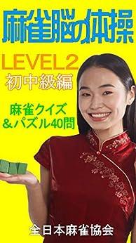[全日本麻雀協会]の麻雀脳の体操LEVEL2