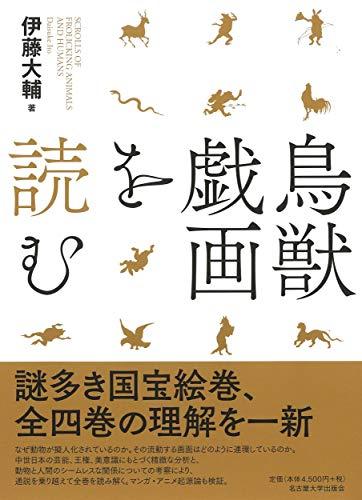 鳥獣戯画を読む / 伊藤 大輔