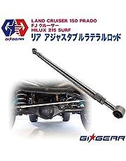 【GIGEAR (ジーアイ・ギア)】 調整式ラテラルロッド リア用 トヨタ ランクル 150プラド /FJクルーザー/ハイラックスサーフ 215サーフ