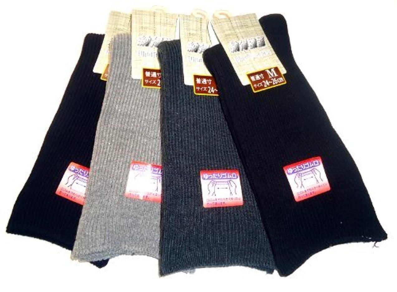スカイ気配りのある農業日本製 靴下 メンズ 口ゴムなし ゆったり靴下 24-26cm お買得4色4足組