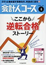 Accounting People Course, July, 2018# # # # [Magazine]