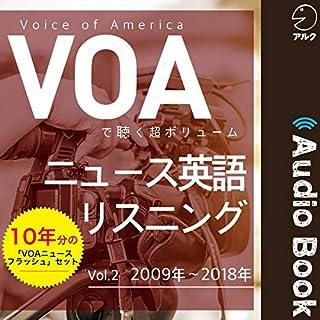 VOAで聴く 超ボリューム ニュース英語リスニング―vol.2 2009年~2018年                   著者:                                                                                                                                 アルク                               ナレーター:                                                                                                                                 アルク                      再生時間: 5 時間  50 分     レビューはまだありません。     総合評価 0.0