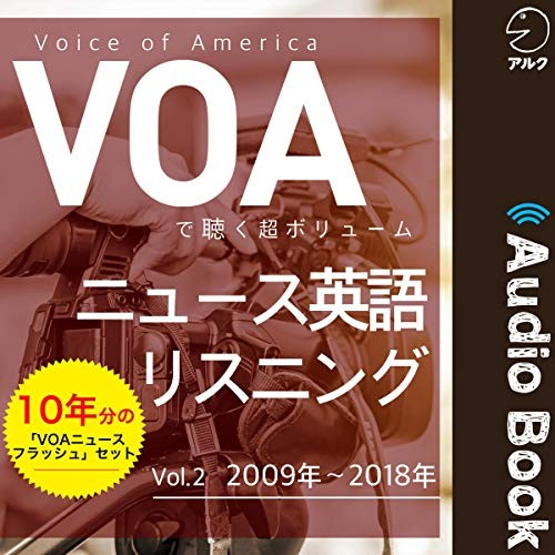 『VOAで聴く 超ボリューム ニュース英語リスニング―vol.2 2009年~2018年』のカバーアート
