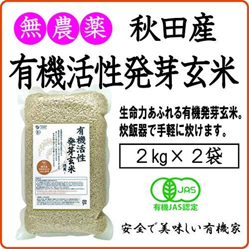 無農薬 国内産有機活性発芽玄米2kg×2袋★製造工程でボイルしていない生きた発芽玄米。炊飯器で手軽に炊けます。