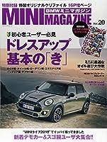 BMW ミニマガジン Vol.20 (メディアパルムック)