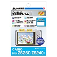 HAKUBA デジタルカメラ液晶保護フィルムMarkII CASIO EXILIM ZS260/ZS240専用 DGF2-CEZS260