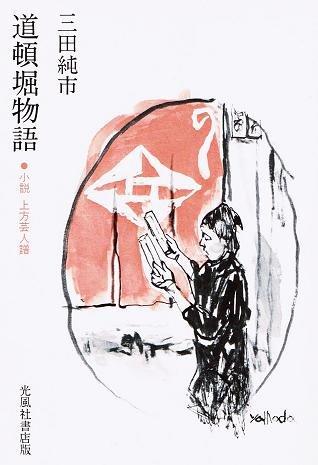道頓堀物語―小説上方芸人譜 (1978年)の詳細を見る