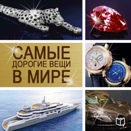 Samye dorogie veshhi v mire [The Most Expensive Things in the World] cover art
