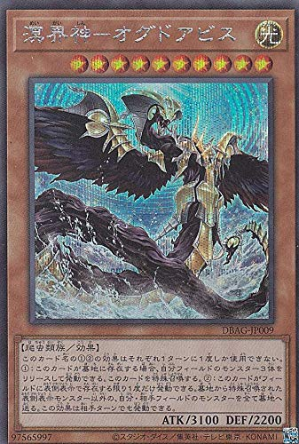 遊戯王 DBAG-JP009 溟界神-オグドアビス (日本語版 シークレットレア) エンシェント・ガーディアンズ