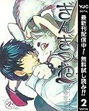 ぎんぎつね【期間限定無料】 2 (ヤングジャンプコミックスDIGITAL)