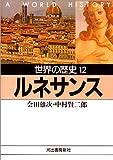 世界の歴史〈12〉ルネサンス (河出文庫)