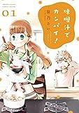 味噌汁でカンパイ!(1) (ゲッサン少年サンデーコミックス)