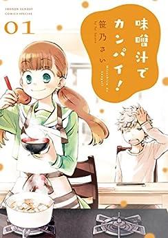 [笹乃さい]の味噌汁でカンパイ!(1) (ゲッサン少年サンデーコミックス)