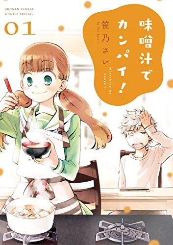 味噌汁でカンパイ!(1) (ゲッサン少年サンデーコミックス) - 笹乃さい
