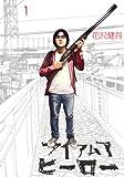 アイアムアヒーロー(1) (ビッグコミックス) Kindle版