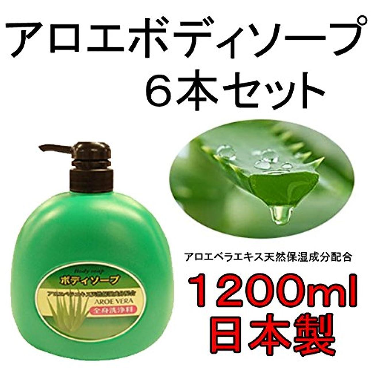 警告自分の力ですべてをする腫瘍高級アロエボディソープ6本セット アロエエキスたっぷりでお肌つるつる 国産?日本製で安心/約1年分1本1200mlの大容量でお得 液体ソープ ボディソープ ボディシャンプー 風呂用 石鹸 せっけん 全身用ソープ body soap aroe あろえ