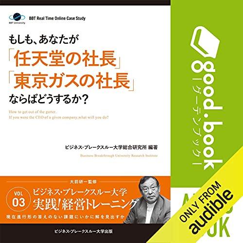 『BBTリアルタイム・オンライン・ケーススタディ Vol.3(もしも、あなたが「任天堂の社長」「東京ガスの社長」ならばどうするか?)』のカバーアート