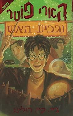 Harry Potter and the Goblet of Fire (Hebrew) (Hebrew Edition)