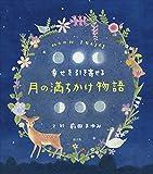 幸せを引き寄せる 月の満ちかけ物語