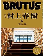 BRUTUS(ブルータス) 2021年 10月15日号 No.948[特集 村上春樹 上 「読む。」編]