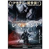 DNJKSA The Revenant Japan Movie Art Poster Druck auf
