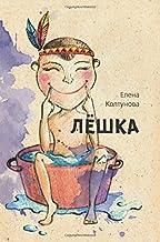 Leshka (Russian Edition)